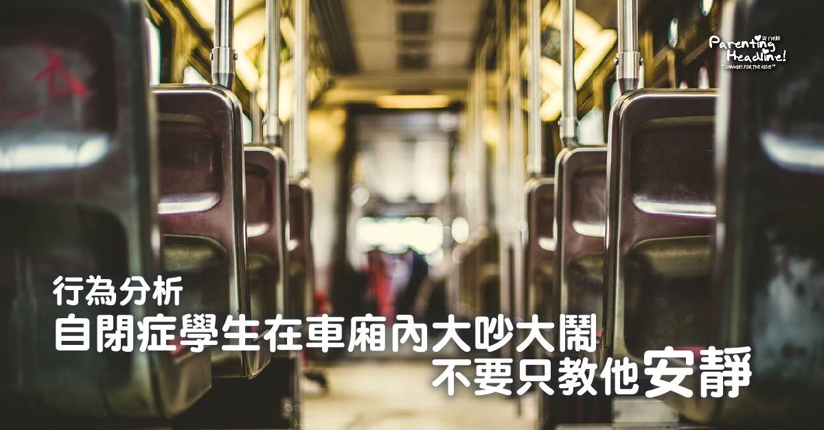 【行為分析】自閉症學生在車廂內大吵大鬧,不要只教他安靜