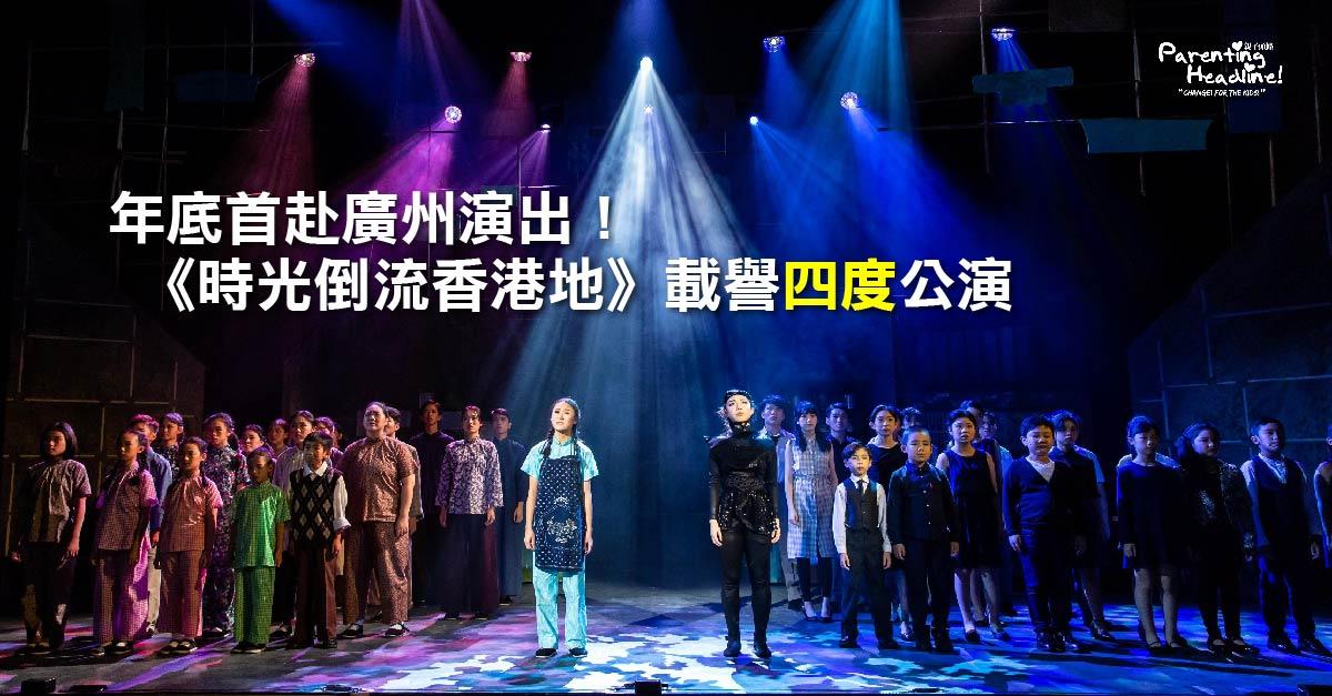 【年底首赴廣州演出!】《時光倒流香港地》載譽四度公演