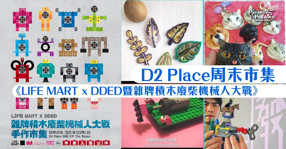 【D2 Place周末市集】《LIFE MART x DDED暨雜牌積木廢柴機械人大戰》