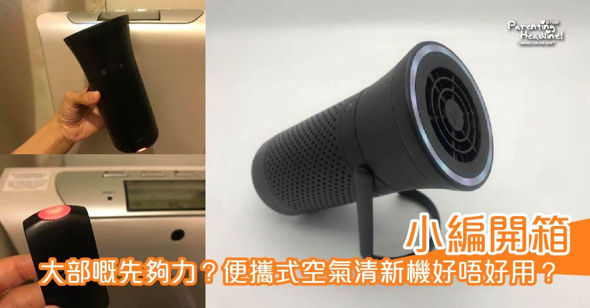 【小編開箱】大部嘅先夠力?便攜式空氣清新機好唔好用?