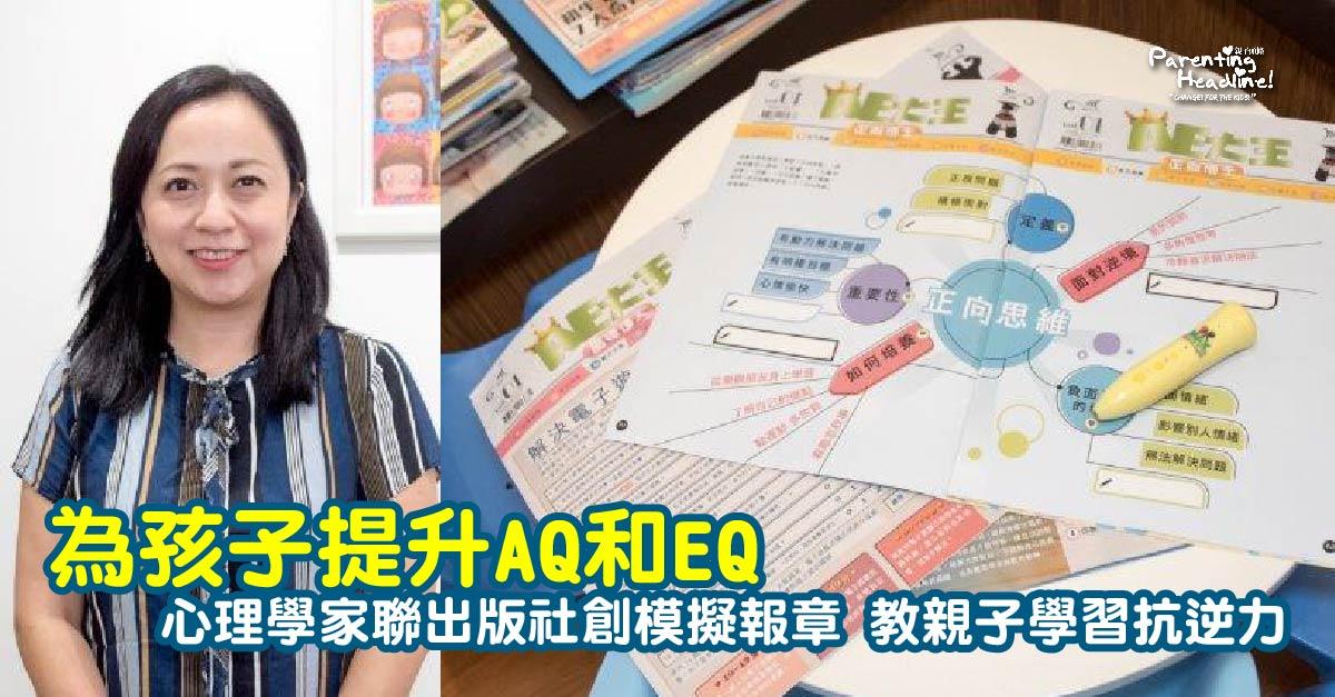 【為孩子提升AQ和EQ】心理學家聯出版社創模擬報章 教親子學習抗逆力
