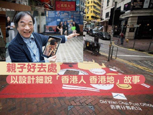 【親子好去處】以設計細說「香港人  香港地」故事