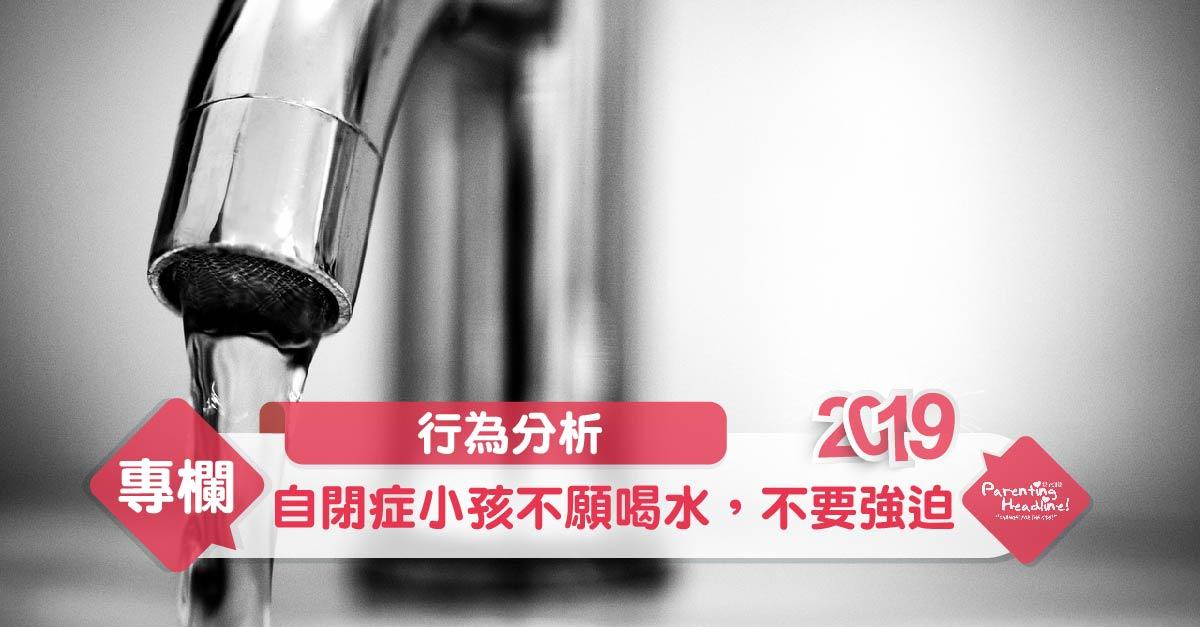 【行為分析】自閉症小孩不願喝水,不要強迫