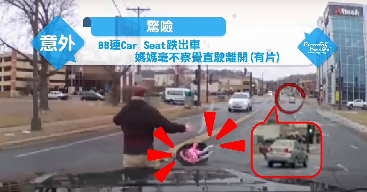 【驚險】BB連Car Seat跌出車  媽媽毫不察覺直駛離開(有片)