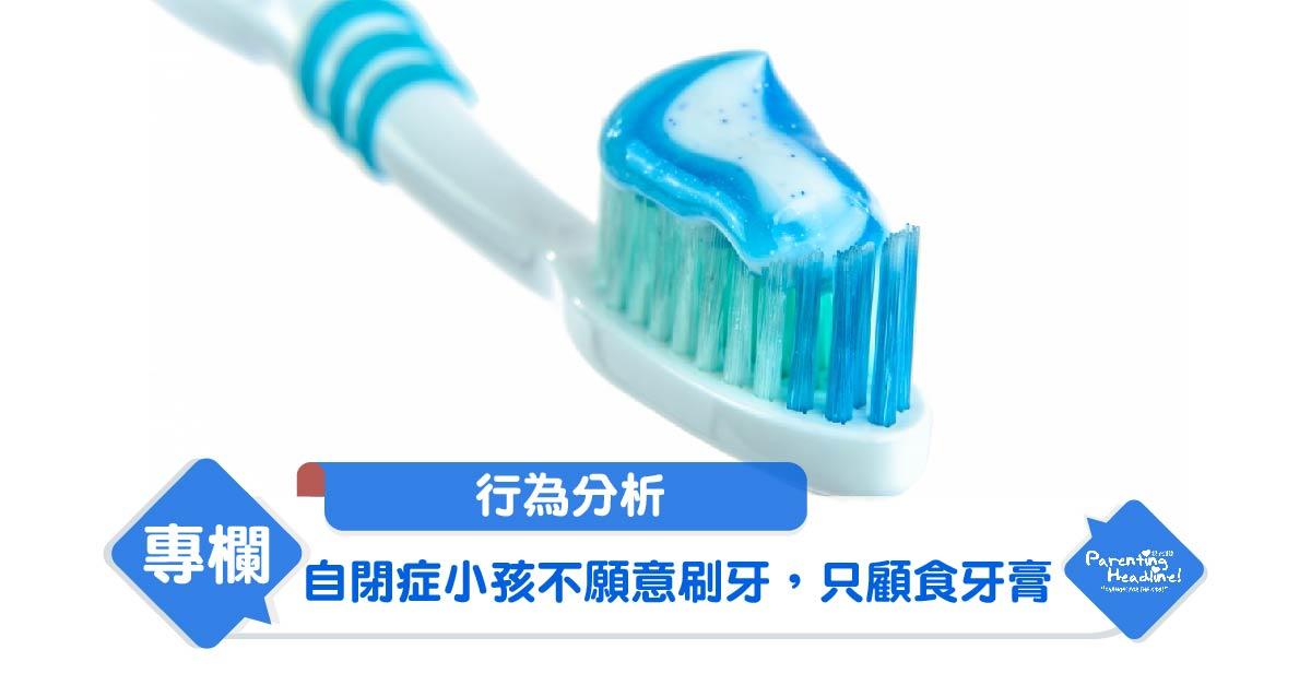 【行為分析】自閉症小孩不願意刷牙,只顧食牙膏