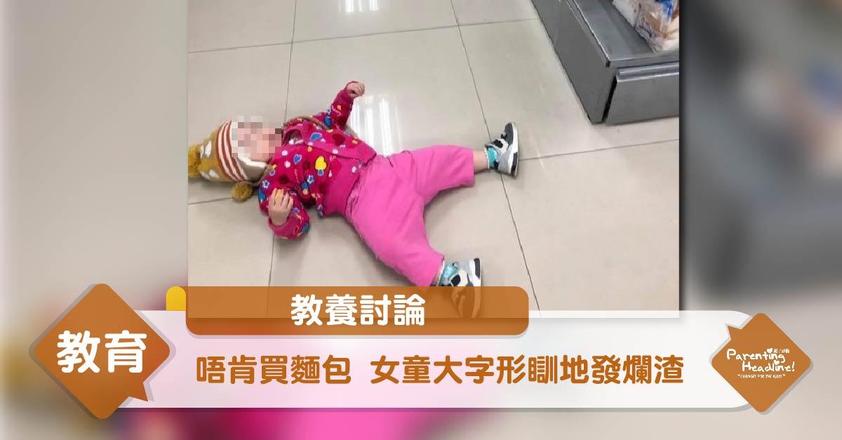 【教養討論】唔肯買麵包 女童大字形瞓地發爛渣