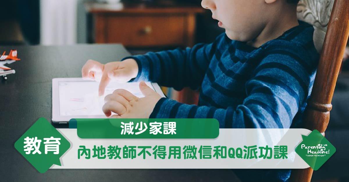 【減少家課】內地教師不得用微信和QQ派功課