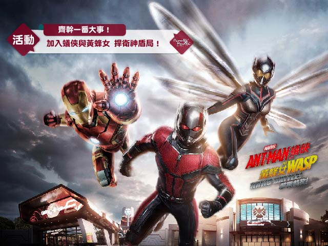 【齊幹一番大事!】加入蟻俠與黃蜂女 捍衛神盾局!