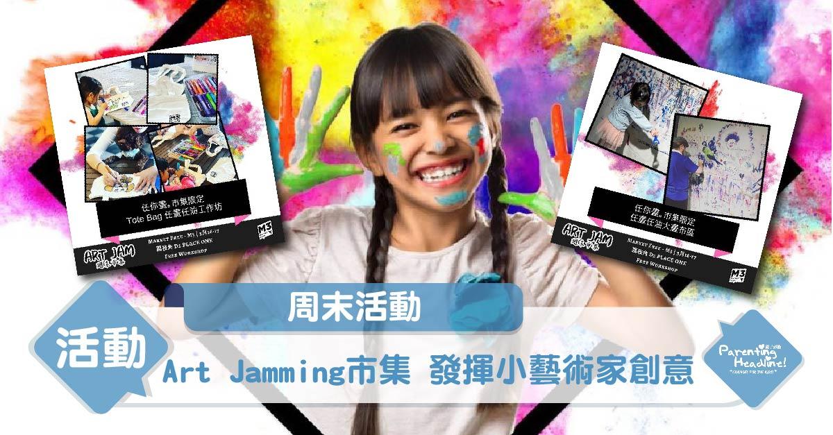 【周末活動】Art Jamming市集 發揮小藝術家創意