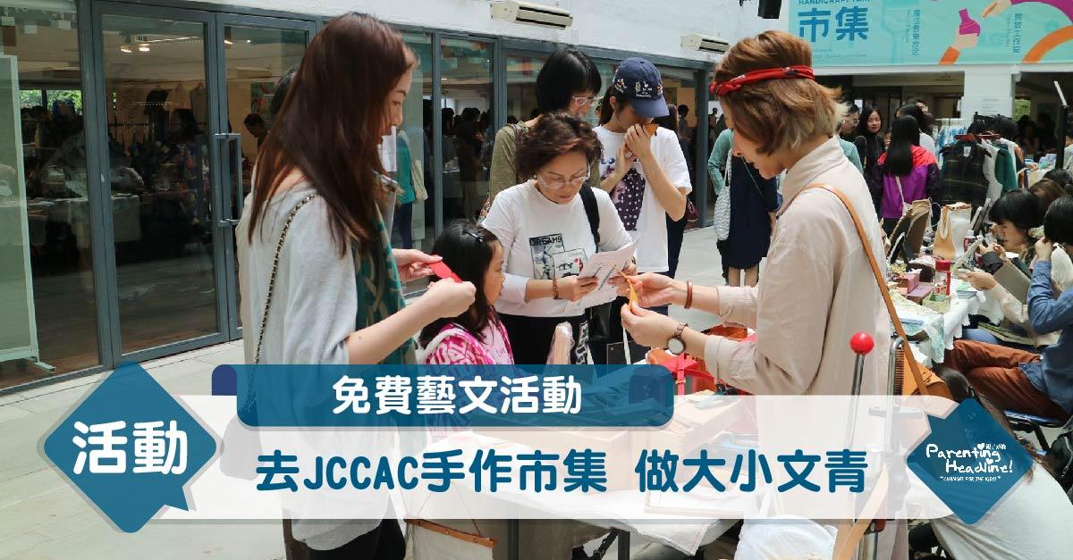 【免費藝文活動】去JCCAC手作市集 做大小文青
