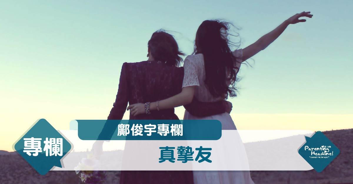 【鄺俊宇專欄】真摯友