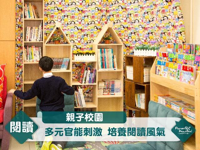 【親子校園】多元官能刺激 培養閱讀風氣