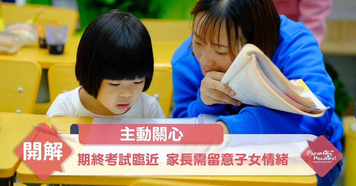 【主動關心】期終考試臨近 家長需留意子女情緒