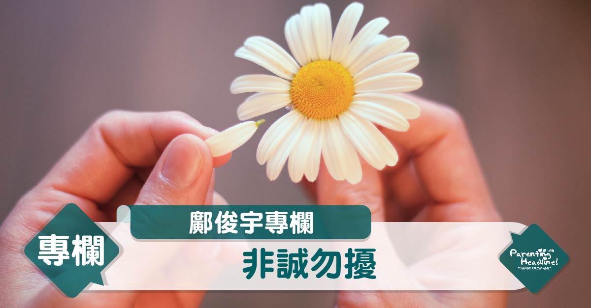 【鄺俊宇專欄】非誠勿擾