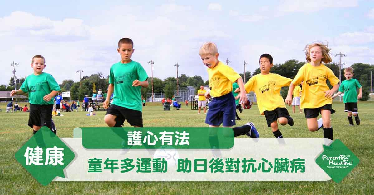 【護心有法】童年多運動 助日後對抗心臟病