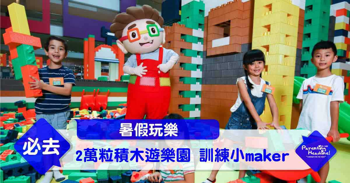 【暑假玩樂】2萬粒積木遊樂園 訓練小Maker