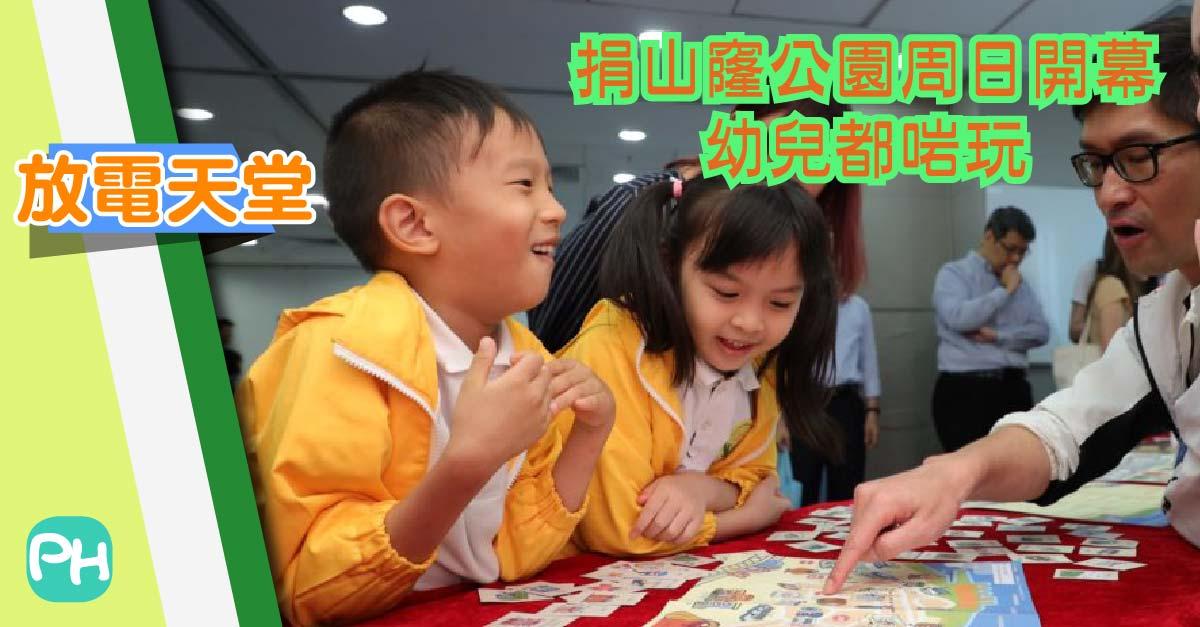 【放電天堂】捐山窿公園周日開幕 幼兒都啱玩