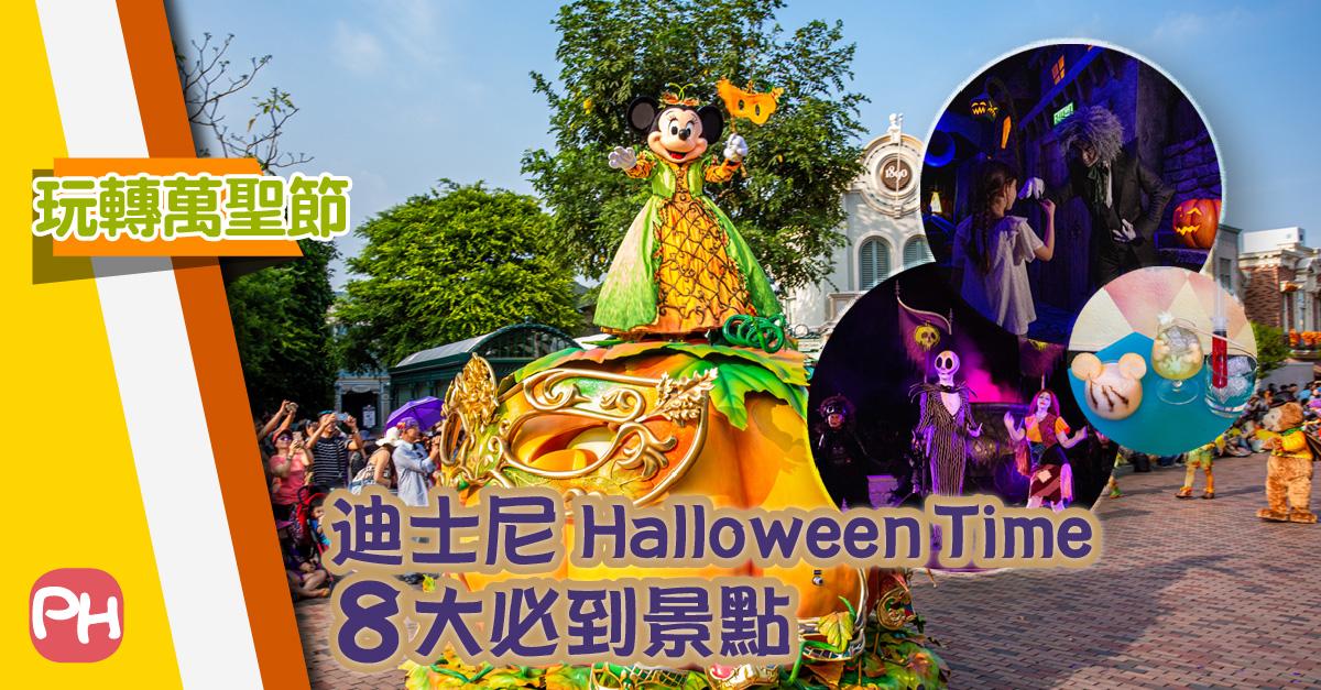 【玩轉萬聖節】迪士尼Halloween Time 8大必到景點