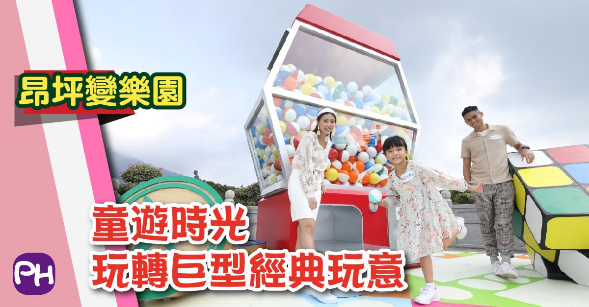 【昂坪變樂園】童遊時光 玩轉巨型經典玩意