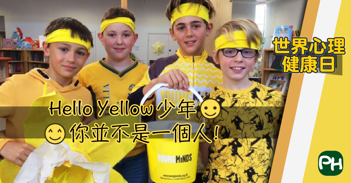 【世界心理健康日】Hello Yellow 少年你並不是一個人!