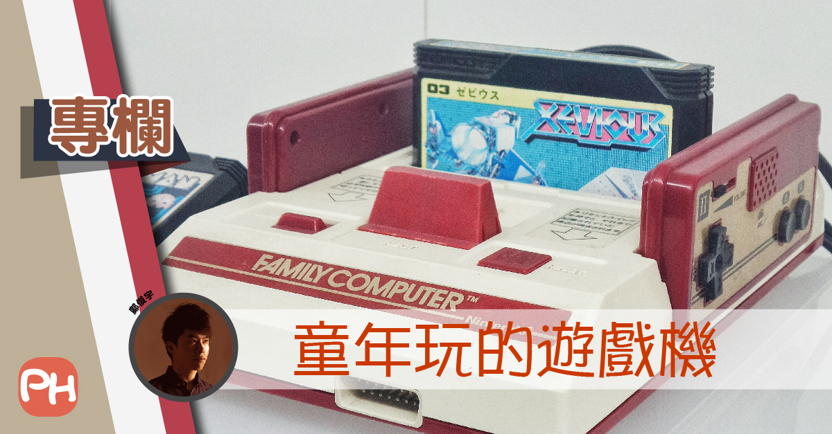 【鄺俊宇專欄】童年玩的遊戲機