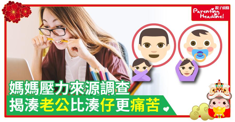 【家庭關係】媽媽壓力來源調查 揭湊老公比湊仔更痛苦