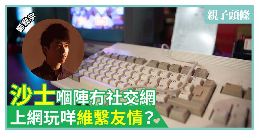 【鄺俊宇專欄】沙士嗰陣冇社交網 上網玩咩維繫友情?