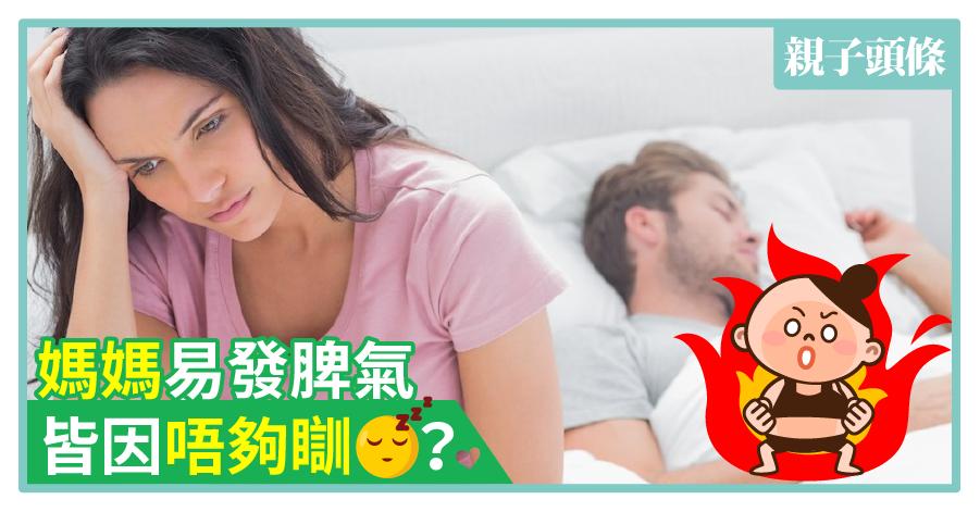 【殊……】媽媽易發脾氣皆因唔夠瞓?家庭和諧要靠伴侶