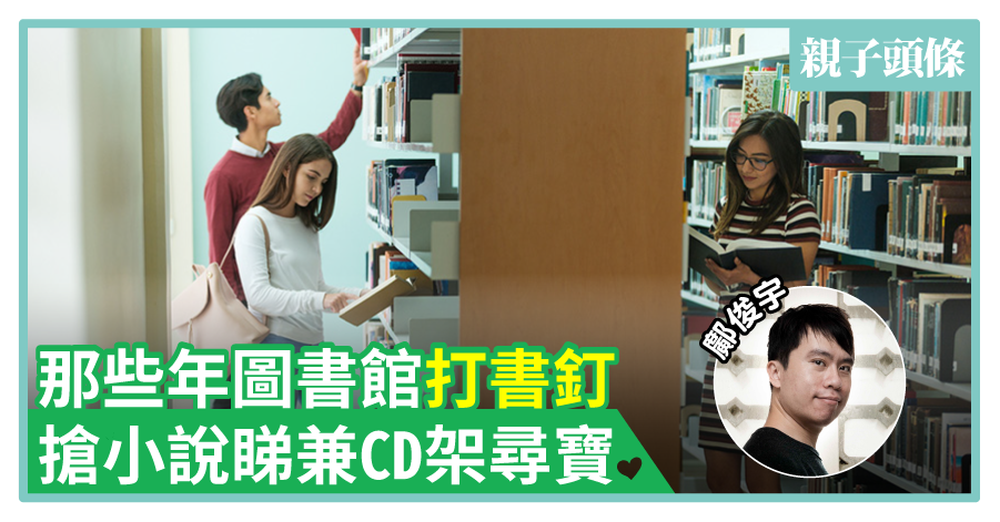 【鄺俊宇專欄】那些年圖書館打書釘 搶小說睇兼CD架尋寶