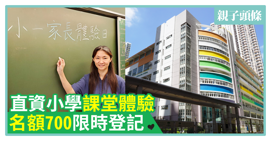 【小一入學】直資小學課堂體驗 名額700限時登記