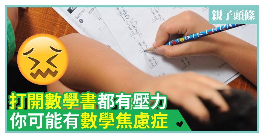 【頭痛】打開數學書都有壓力 你可能有數學焦慮症