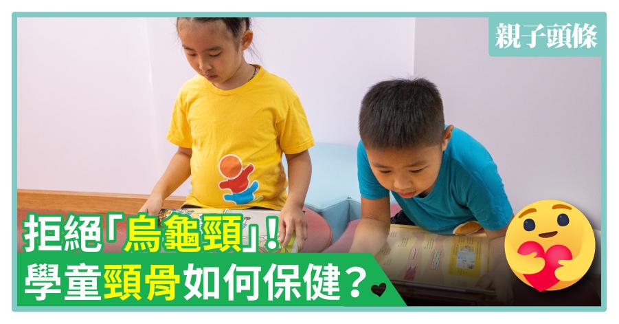 【護脊】拒絕「烏龜頸」!學童頸骨如何保健?