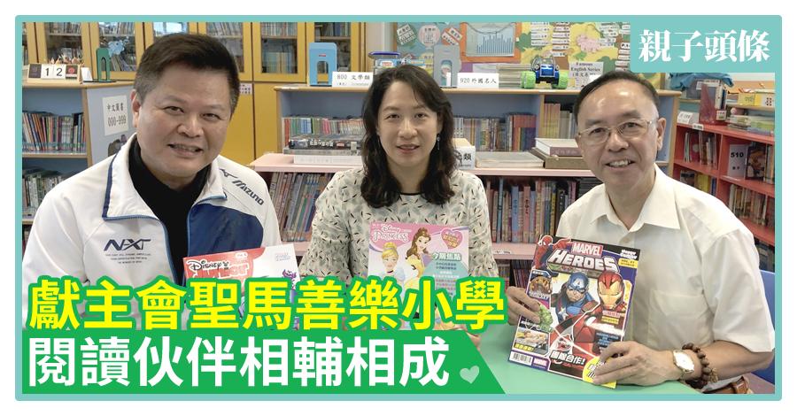 【校長對談】獻主會聖馬善樂小學 閱讀伙伴相輔相成