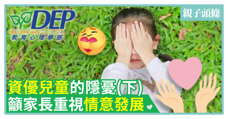 【教育心理學堂】資優兒童的隱憂(下) 籲家長重視情意發展