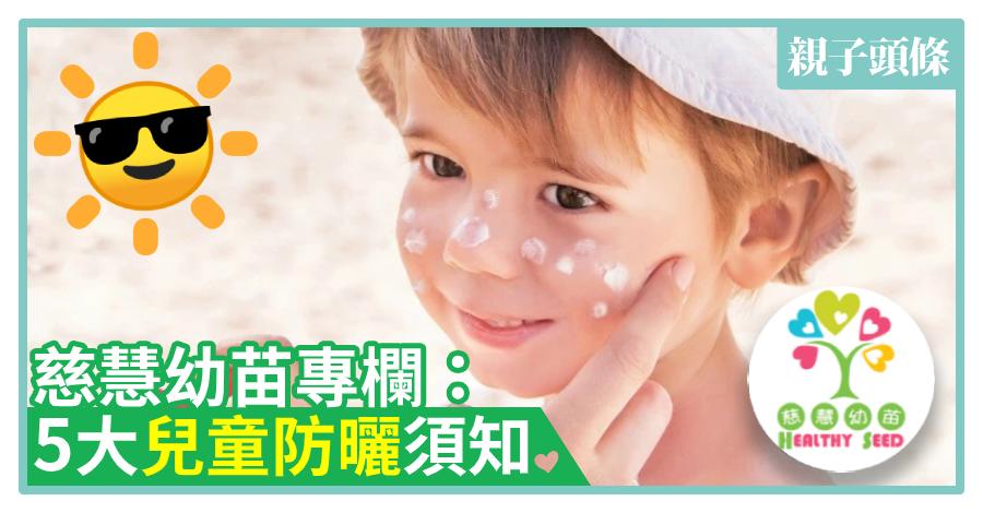 【慈慧幼苗】5大兒童防曬須知