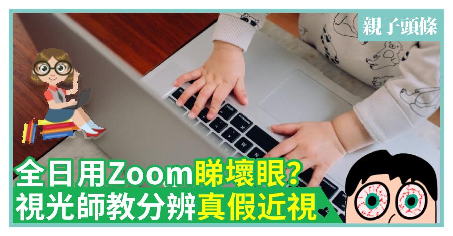 【在家學習】全日用Zoom睇壞眼?視光師教分辨真假近視