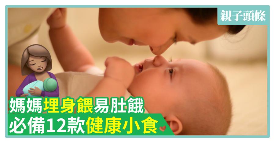 【餵母乳貼士】媽媽埋身餵易肚餓 必備12款健康小食