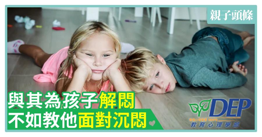 【教育心理學堂】與其為孩子解悶 不如教他面對沉悶