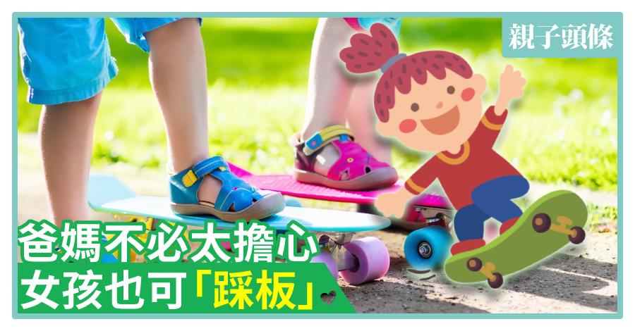 【港媽分享】爸媽不必太擔心 女孩也可「踩板」