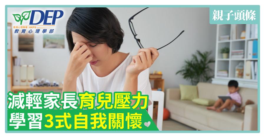 【教育心理學堂】減輕家長育兒壓力 學習3式自我關懷