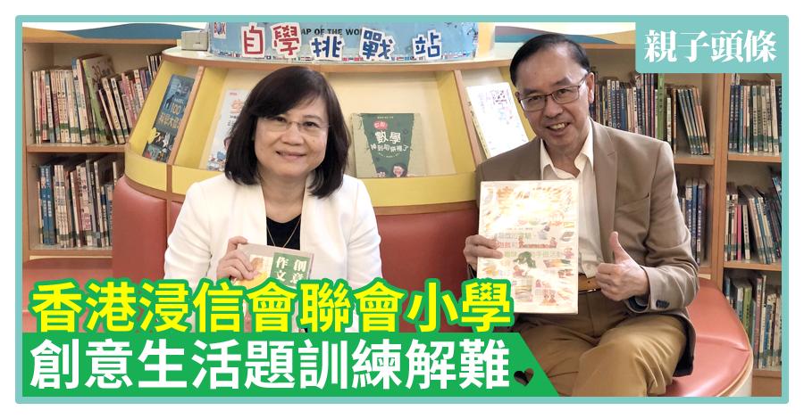 【校長對談】香港浸信會聯會小學 創意生活題訓練解難
