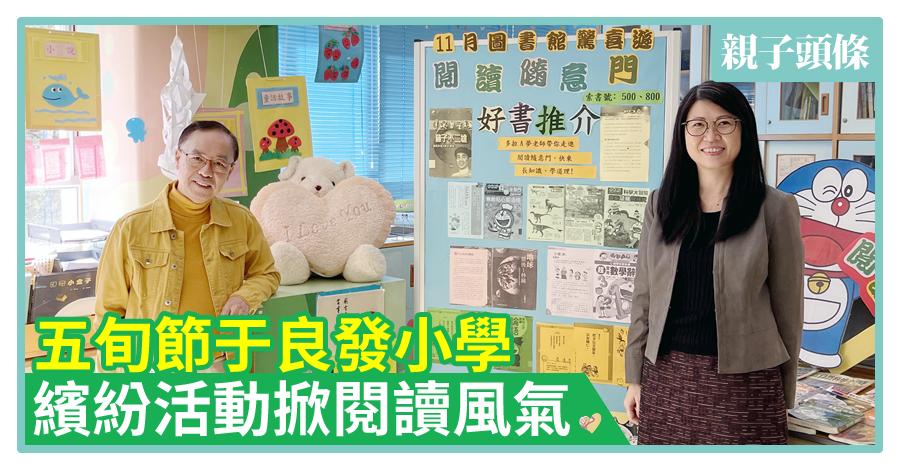 【校長對談】五旬節于良發小學 繽紛活動掀閱讀風氣