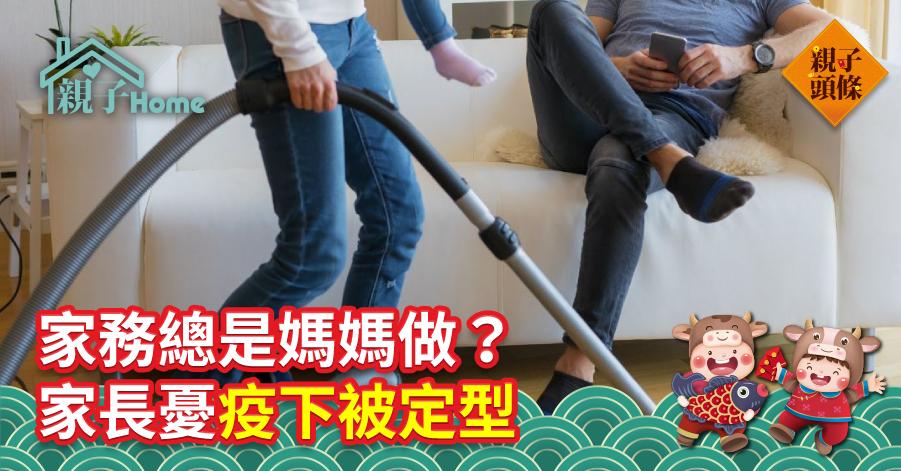 【外國調查】家務總是媽媽做?家長憂疫下被定型