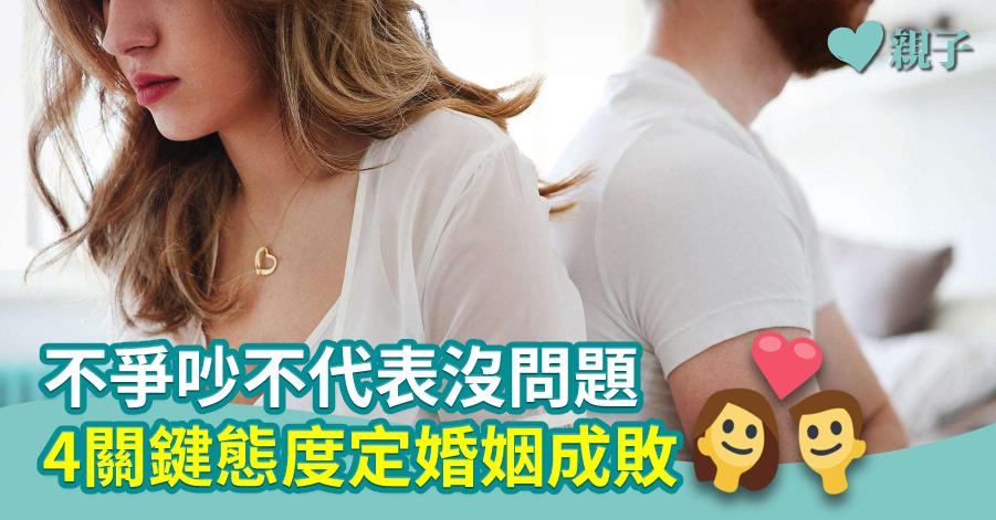 【幸福婚姻】不爭吵不代表沒問題 4關鍵態度定婚姻成敗