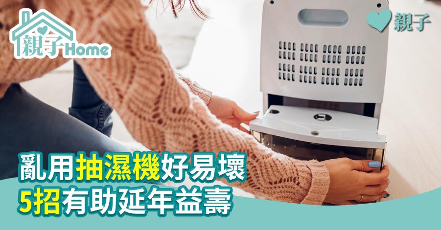 【家務達人】亂用抽濕機好易壞 5招有助延年益壽