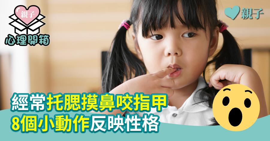【兒童心理】經常托腮摸鼻咬指甲 8個小動作反映性格