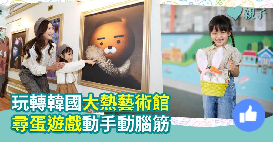 【復活節放電】玩轉韓國大熱藝術館 尋蛋遊戲動手動腦筋