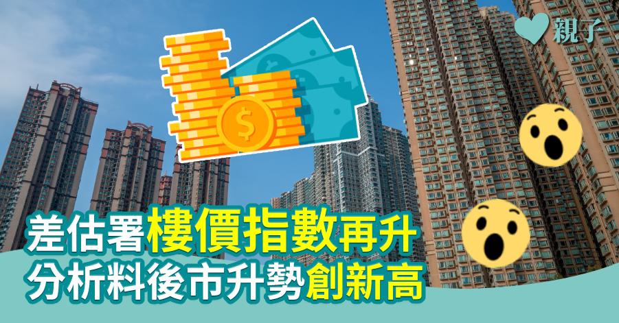 【樓市預測】差估署樓價指數再升 分析料後市升勢創新高