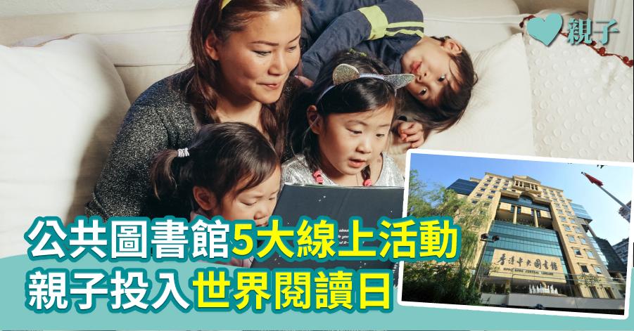 【開心共讀】公共圖書館5大線上活動 親子投入世界閱讀日