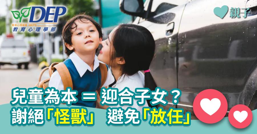 【教育心理學堂】兒童為本=迎合子女?謝絕「怪獸」,避免「放任」